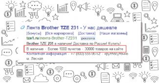 utochneniya_direct