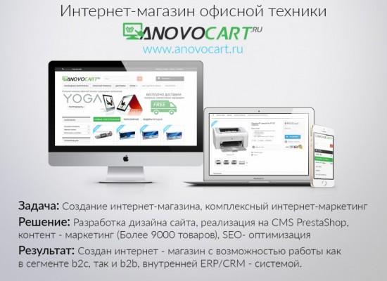 Интернет-магазин anovocart.ru