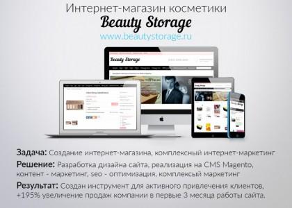 Комплексный маркетинг Beauty Storage
