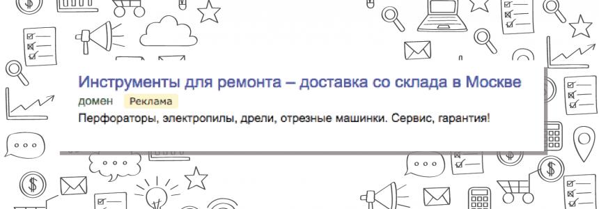 Второй заголовок и дополнительные символы в текстах объявлений Директа