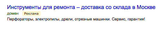 yadirect2zagolovka
