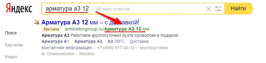 Отображаемая ссылка Яндекс Директ