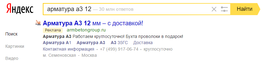 Отображаемая ссылка яндекс директ реклама гугл хром с котом