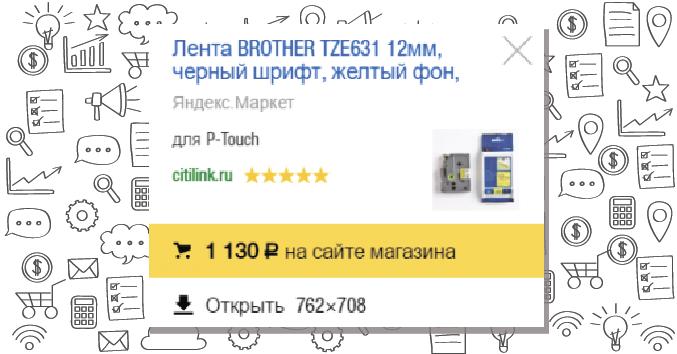 Цены Яндекс.Маркет в сервисе Яндекс.Картинки