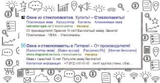 Четыре спецразмещения в рекламе на поиске Яндекс Директ