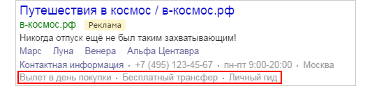 yandex_direct_utochneniya1