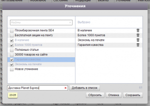 yandex_direct_utochneniya21