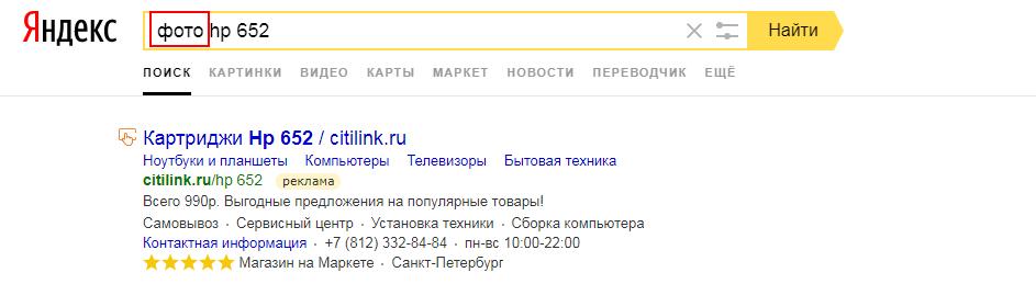 operatori_yandex_direct_1