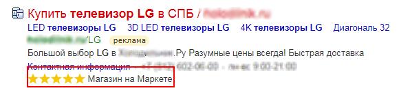 Рейтинг магазина на Яндекс Маркете