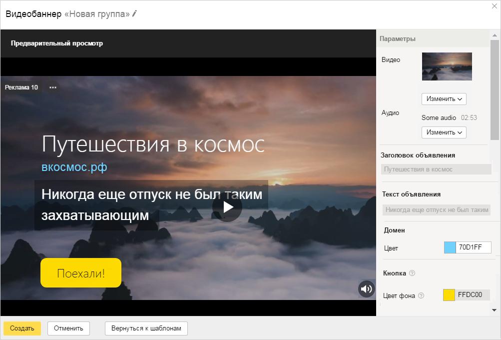 video_reklama_direct