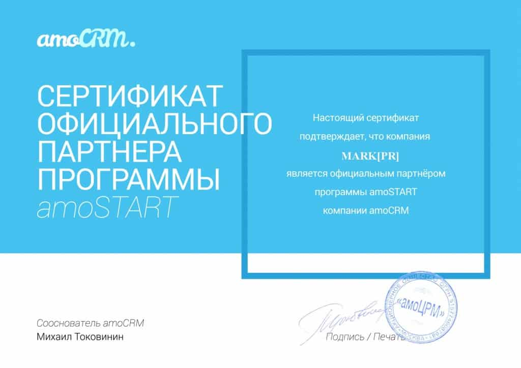 www.amocrm