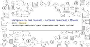 yadirect2zagolovka-obl