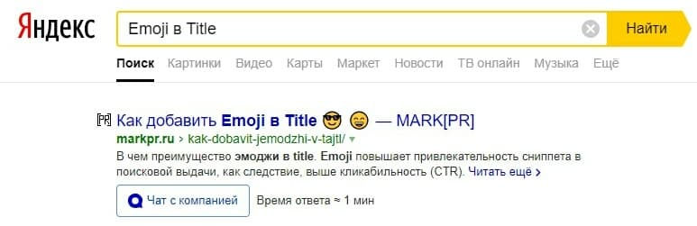 Emoji в E-mail