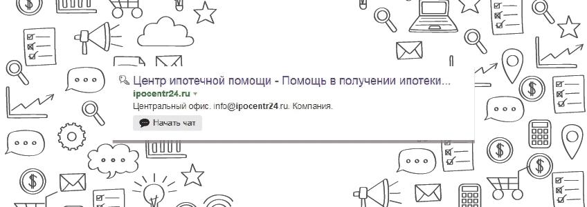 Онлайн чат в поисковой выдачи Яндекса
