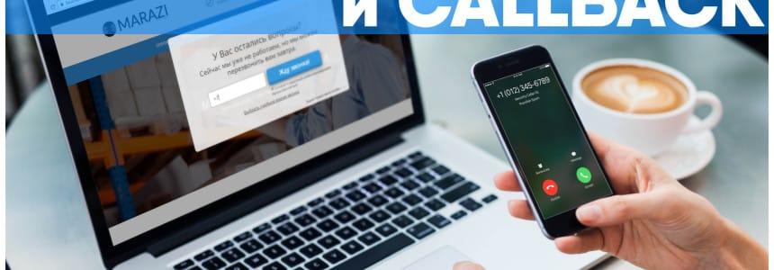 Виджеты обратного звонка и онлайн чаты