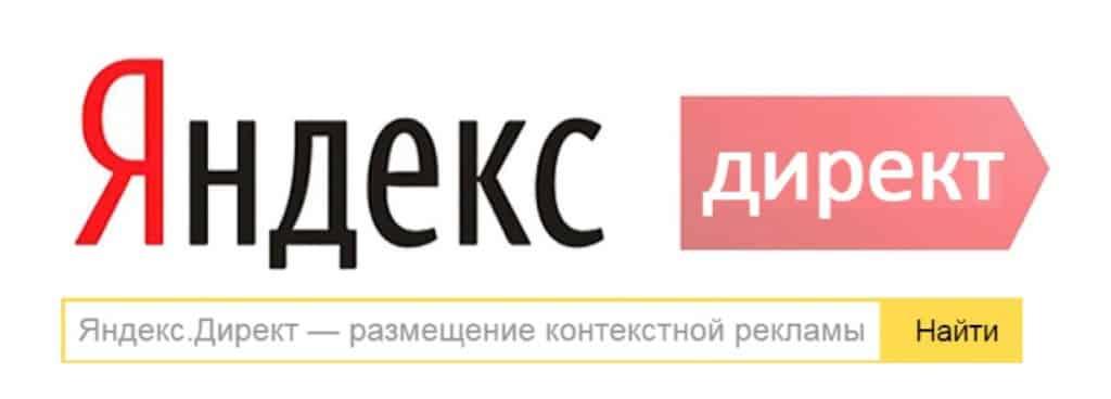 ЯндексДирект и 5 спецразмещение