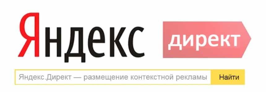 Пятое спецразмещение в Яндекс.Директ