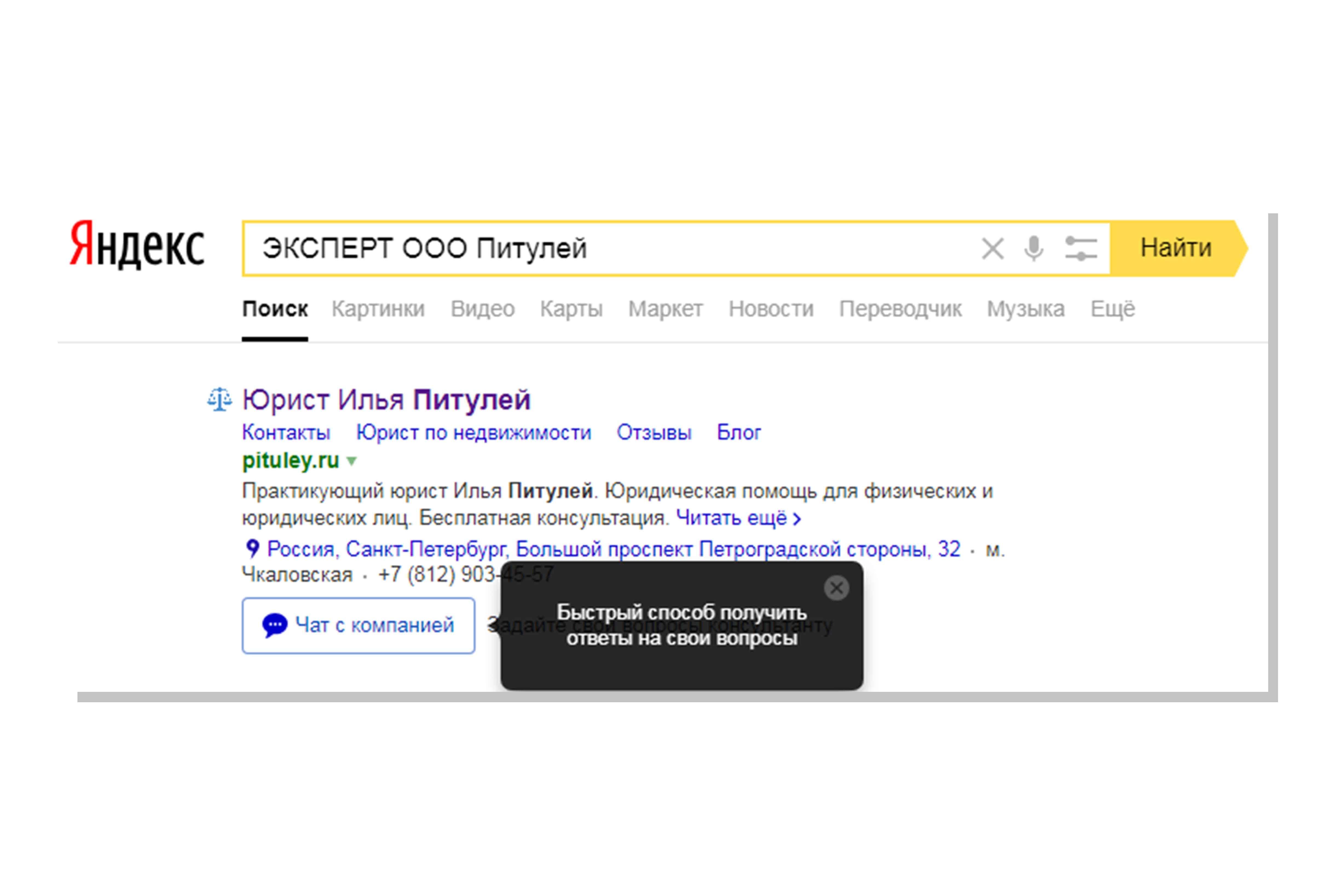 Онлайн-чат Jivosite на поиске Яндекс