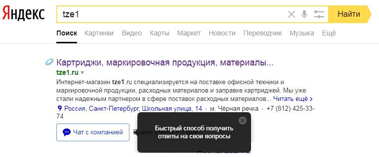 jivosite на поиске Яндекс