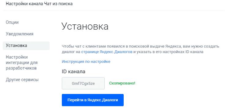 Копируем ID чата и нажимаем перейти в Яндекс.Диалоги