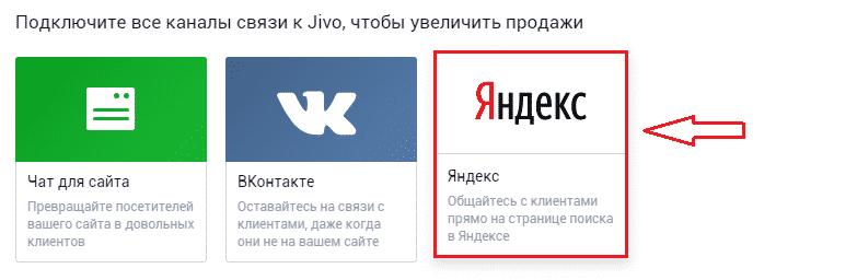 Добавляем новый канал – Яндекс
