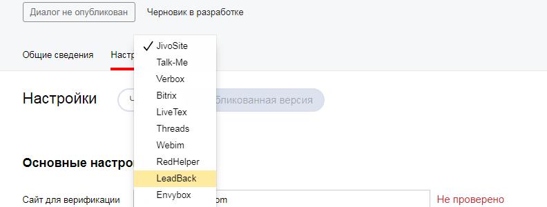 Новые чаты в Яндекс.Диалогах