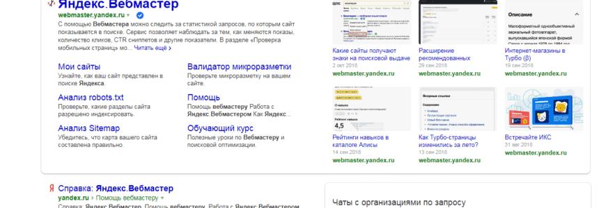 Яндекс тестирует новое оформление поисковой выдачи