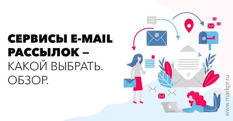 Сервисы e-mail рассылки